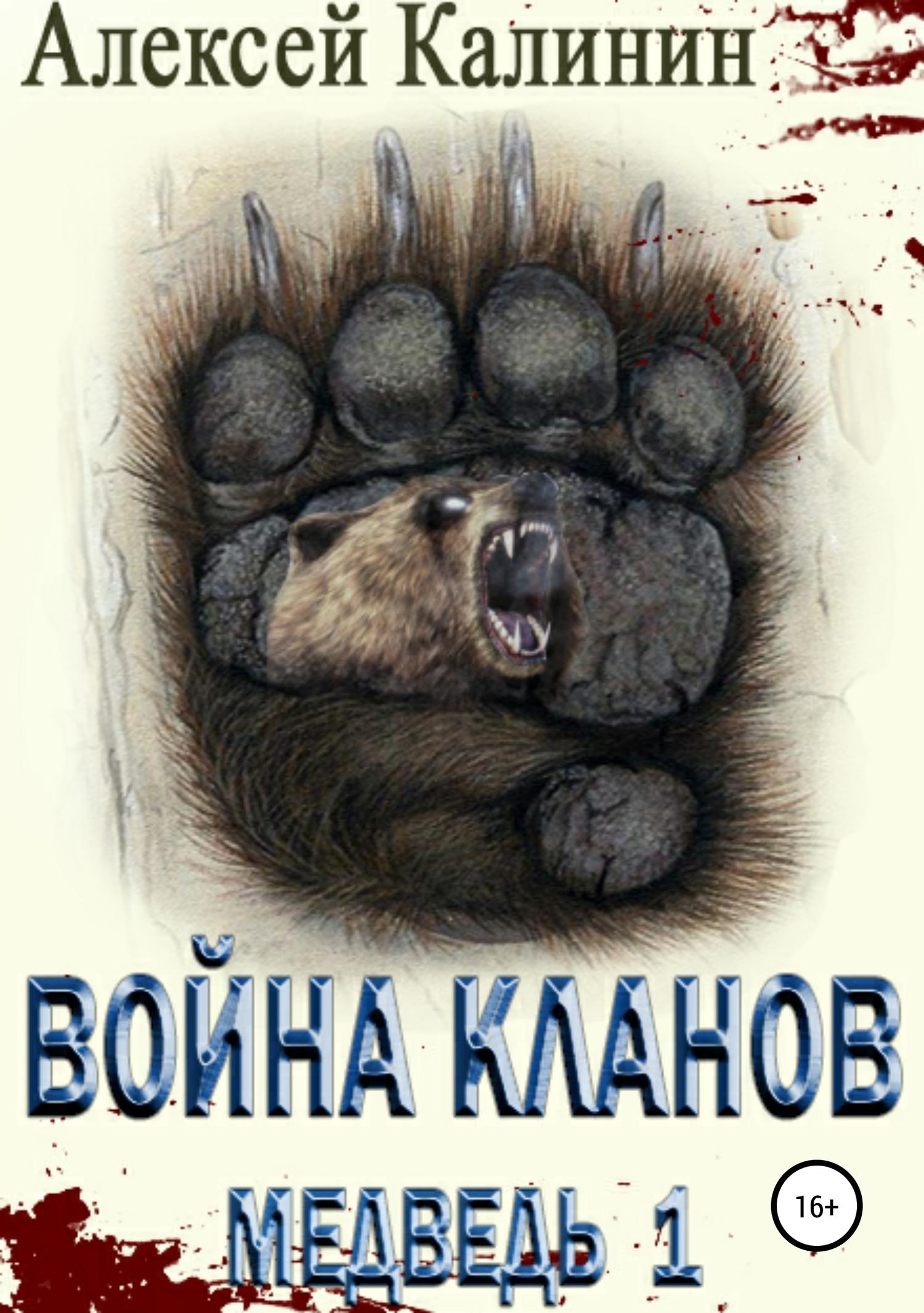 Война Кланов. Медведь 1