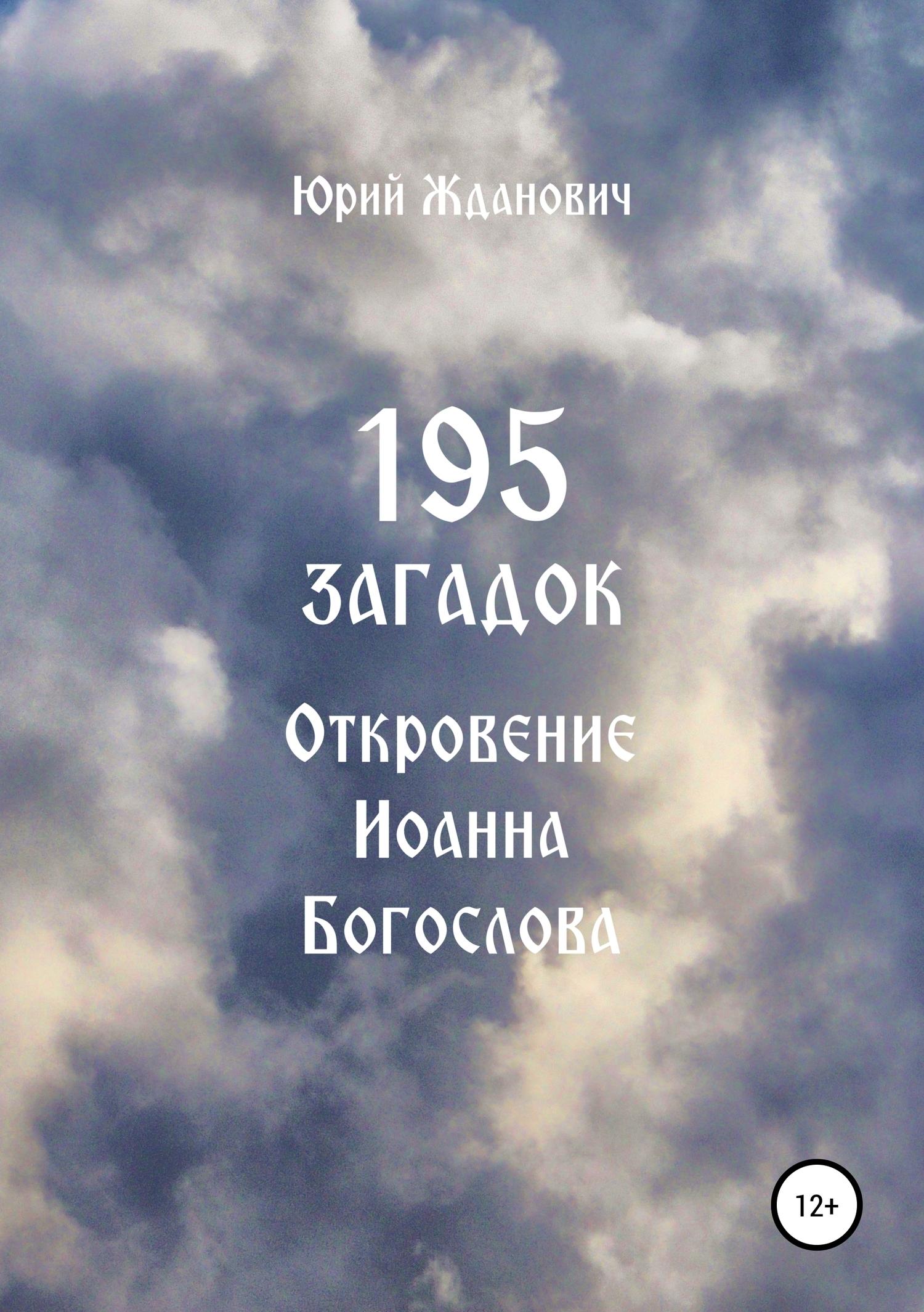 195 загадок. Откровение Иоанна Богослова