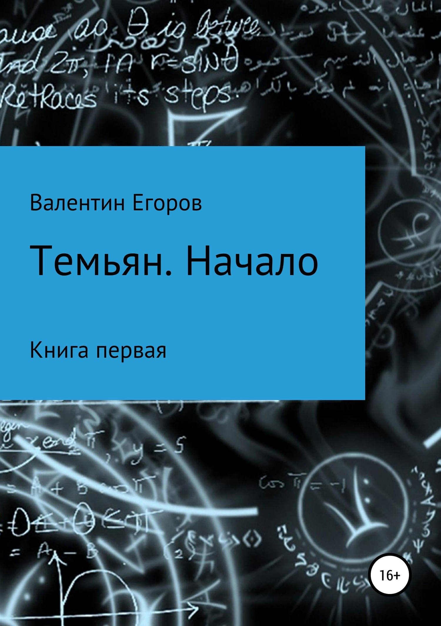 Темьян. Начало