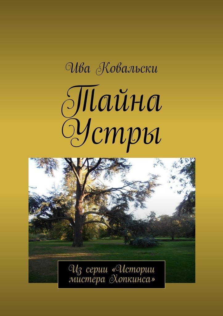 Ива Ковальски - Тайна Устры. Изсерии «Истории мистера Хопкинса»