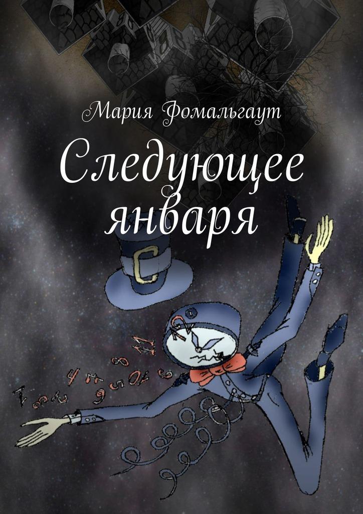 Мария Фомальгаут - Следующее января