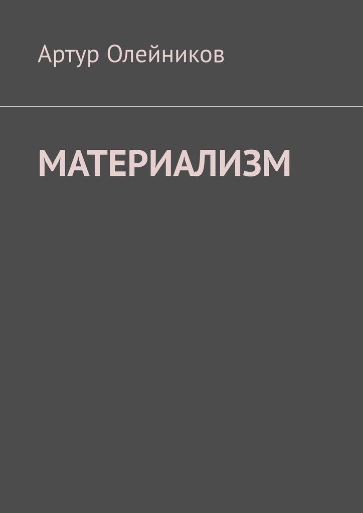 Материализм. Бога – нет