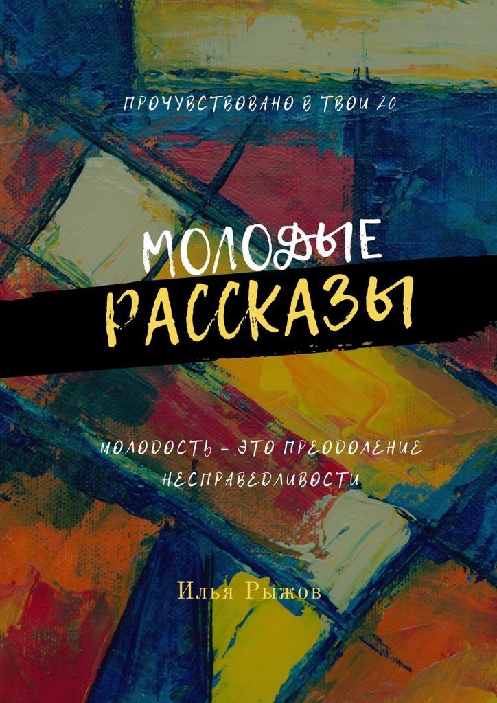 Илья Рыжов - Молодые рассказы