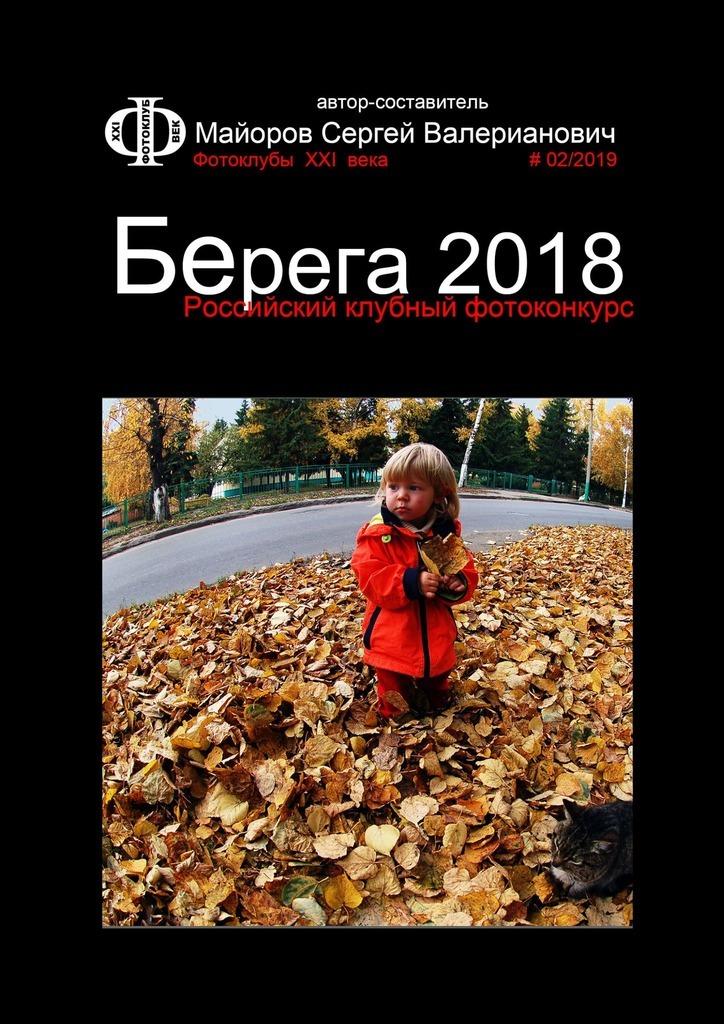Российский клубный фотоконкурс «Берега 2018». Фотоклубы XXI века #02/2019