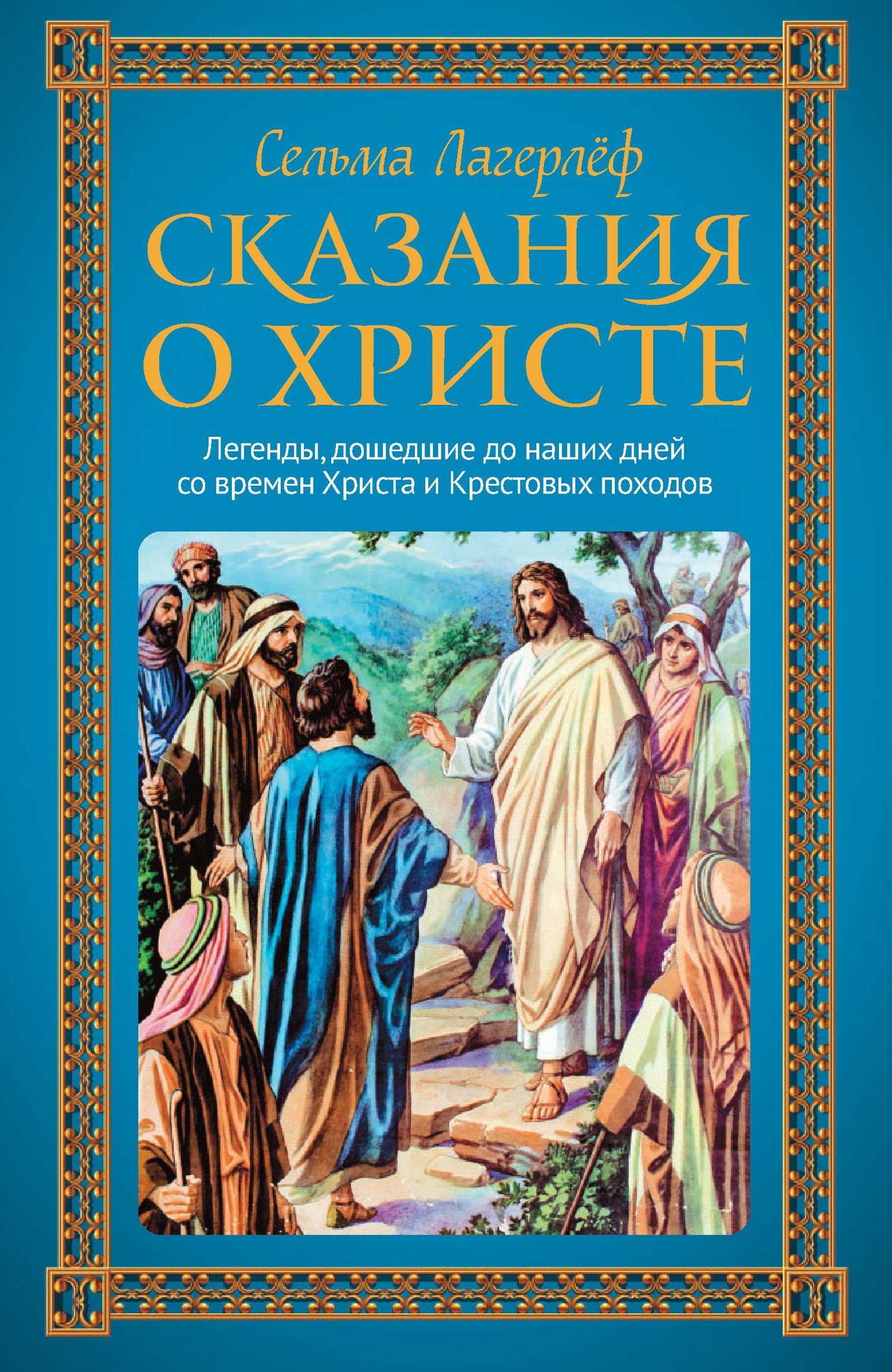 Сказания о Христе