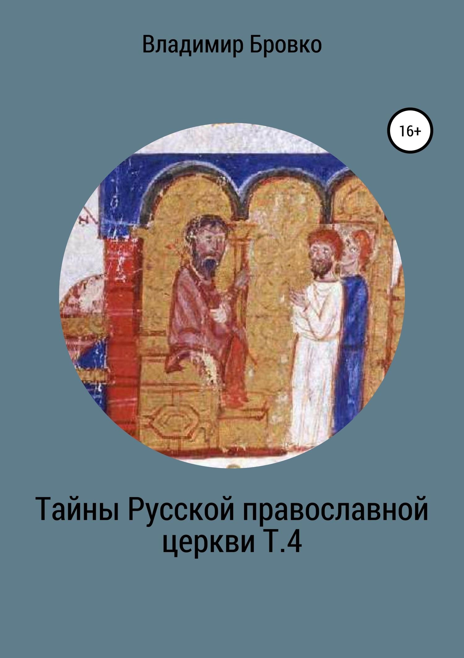 Тайны Русской Православной церкви. Т. 4
