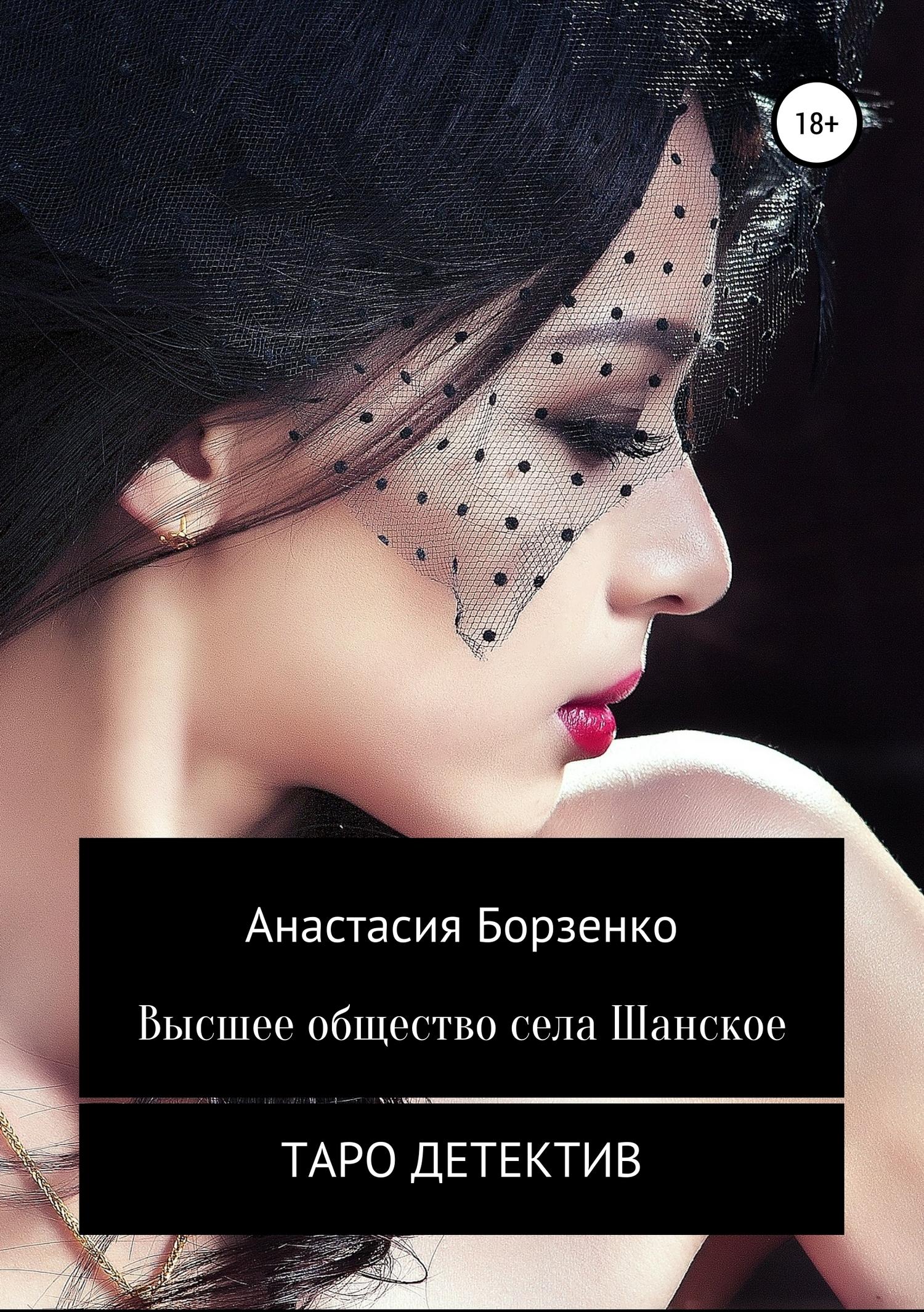 Высшее общество села Шанское