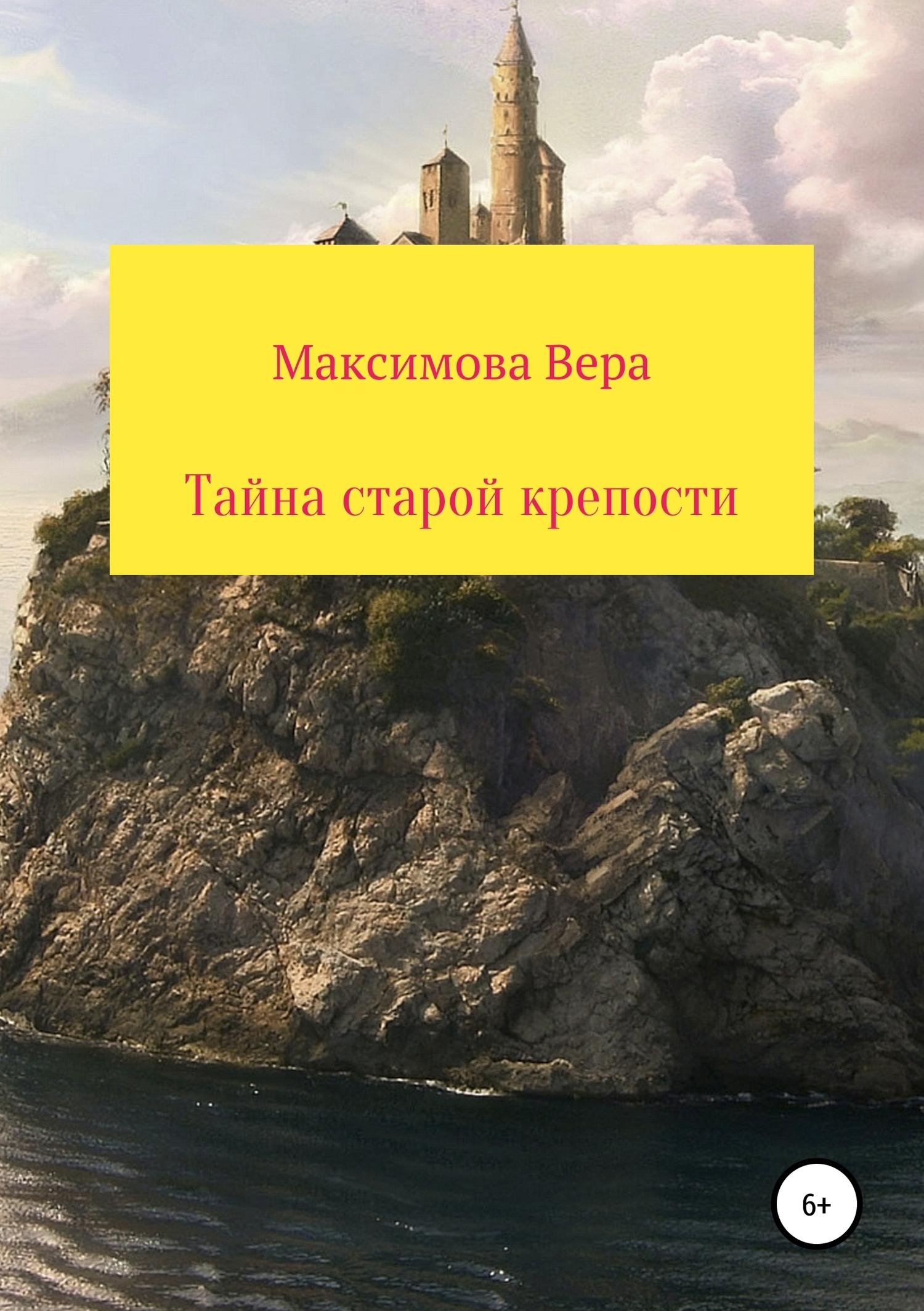 Тайна старой крепости