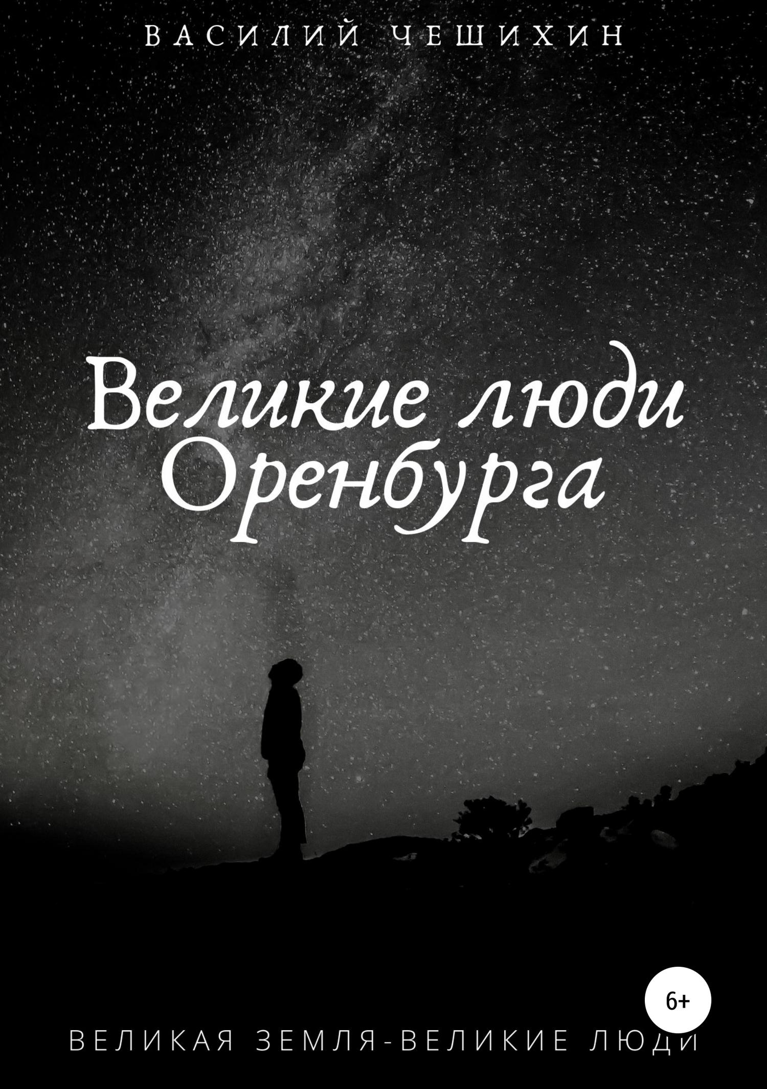 Великие люди Оренбурга
