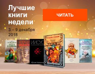 Лучшие книги недели 3–9 декабря