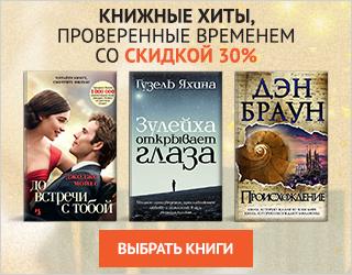 Книжные хиты со скидкой 30%