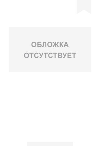 Купить Будущее – Дмитрий Глуховский 978-5-17-091978-9