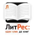 Популярные бесплатные книги на литрес