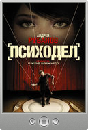 Андрей Рубанов — Психодел