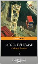 Игорь Губерман — Седьмой дневник