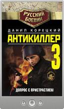 Данил Корецкий — Антикиллер-3: Допрос из пристрастием