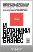 Максим Котин — И ботаники делают бизнес
