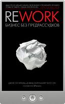 Джейсон Фрайд и Дэвид Хайнемайер Хенссон — Rework: бизнес без предрассудков