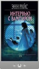 Энн Райс — Интервью  со вампиром