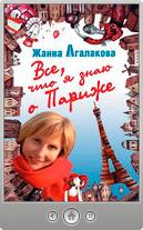 Жанна Агалакова — Все, зачем моя персона знаю по отношению Париже