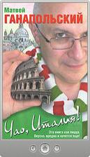 Матвей Ганапольский — Чао, Италия!