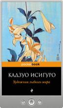 Кадзуо Исигуро — Художник зыбкого мира