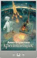 Анна Борисова — Креативщик