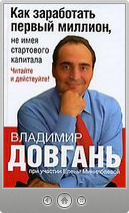 Владимир Довгань и Елена Минилбаева — Как заработать первый миллион, не имея стартового капитала