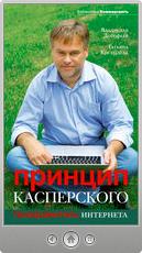 Владислав Юрьевич Дорофеев да Танюша Петровна Костылева — Принцип Касперского: нукер Интернета