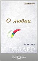 Михаил Веллер — О любви (сборник)
