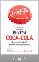 Дэвид Бизли и Невил Исделл — Внутри Coca-Cola. История бренда № 1 глазами легендарного CEO