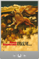 Анна Борисова — Там...