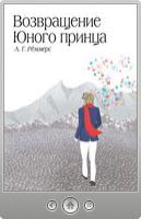 А. Г. Рёммерс — Возвращение Юного принца