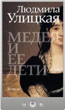 Людмила Улицкая — Медея и ее дети
