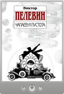 Виктор Пелевин — Чапаев равным образом Пустота