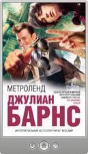 Джулиан Барнс — Метроленд