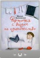 Михаил Барановский — Форточка с видом на одиночество (сборник)