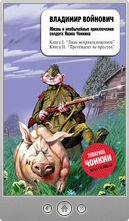 Владимир Войнович — Жизнь да необычайные одиссея солдата Ивана Чонкина. Лицо неприкосновенное