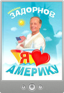 Михаил Задорнов — Я люблю Америку