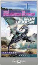 Ник Перумов и Сергей Лукьяненко — Не время для драконов