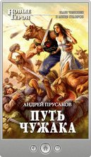 Андрей Прусаков — Путь чужака