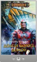 Игорь Чужин — Долгая трасса домой