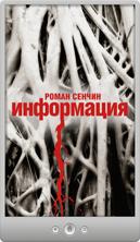 Роман Сенчин — Информация