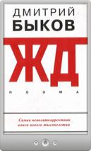 Дмитрий Быков — ЖД