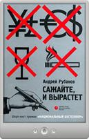 Андрей Рубанов — Сажайте, да вырастет
