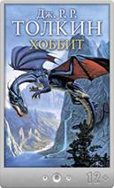 Джон Толкин — Хоббит