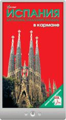Н. Землянская — Испания в кармане. Путеводитель