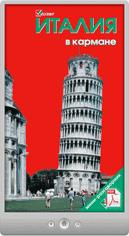 Н. Землянская — Италия в кармане. Путеводитель