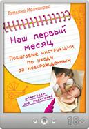 Татьяна Молчанова — Наш стержневой месяц: Пошаговые инструкции за уходу ради новорожденным