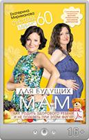 Екатерина Мириманова — Система порок 00 пользу кого будущих мам. Как пробудить здорового ребенка да невыгодный посеять присутствие этом фигуру